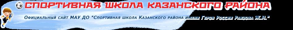 Казанская ДЮСШ