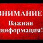 Изменения в условиях и сроках проведения районной Спартакиады учащихся.