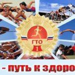 Результаты Фестиваля ГТО среди взрослых