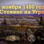 Памятная дата военной истории России. 11 ноября 1480 г. -стояние на Угре.