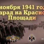 День воинской славы России. 7 ноября 1941 г. — парад на Красной площади.