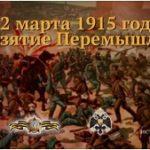 22 марта — памятная дата военной истории России. ВЗЯТИЕ КРЕПОСТИ ПЕРЕМЫШЛЬ.