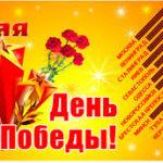Программа спортивных соревнований, посвящённых Дню Победы.