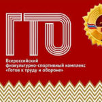 КОНКУРС ТАЛИСМАНОВ ГТО.