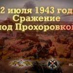12 июля 1943 г. — Сражение под Прохоровкой.