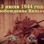 13 июля 1944 г. — Освобождение Вильнюса.