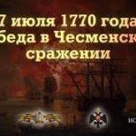 7 июля 1770 г. —  Победа в Чесменском сражении.