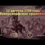 12 августа — Кунерсдорфское сражение