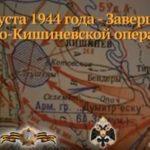 29 августа 1944 г. — Завершение Ясско-Кишиневской операции.