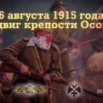 6 августа — Подвиг крепости Осовец