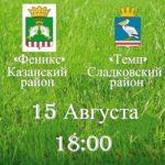 Чемпионат Тюменской области по футболу: Казанский район-Сладковский район.
