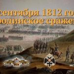 8 сентября 1812 г. — БОРОДИНСКОЕ СРАЖЕНИЕ.