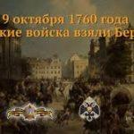 9 октября 1760 г. — русские войска взяли Берлин.