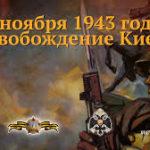 6 ноября — освобождение Киева.