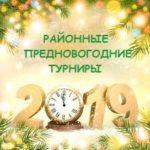 Информация о проведении районных предновогодних турниров.