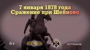 07 января 1878 г. — сражение при Шейново.