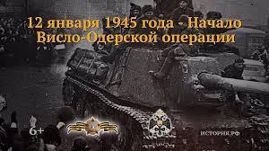 12 января 1945 г. — начало Висло-Одерской операции.