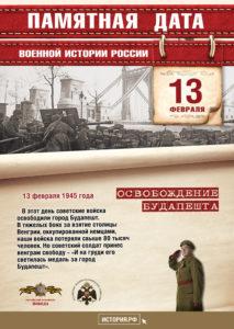 13 февраля 1945 г. — Освобождение Будапешта
