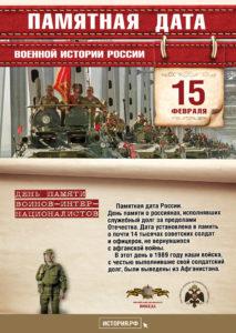 15 февраля 1989 г. — День памяти воинов-интернационалистов