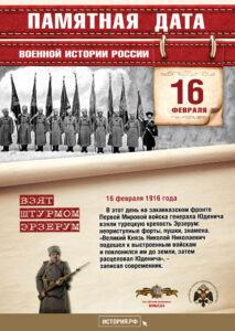 16 февраля 1916 г. — Взят штурмом Эрзерум