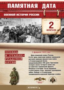 2 февраля 1943 г. — Победа в Сталинградской битве