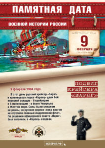 9 февраля 1904 г. — Подвиг крейсера «Варяг»