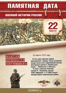 22 марта 1915 г. — Взятие крепости Перемышль