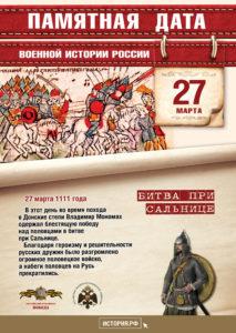 27 марта 1111 г. — Битва при Сальнице