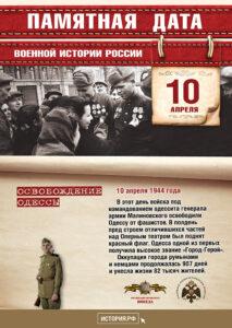 pamyatnye-daty_a4_10_aprelya