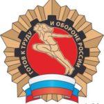 12 февраля 2019 года вступил в силу приказ МИНСПОРТА РФ