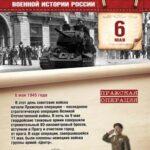 6 мая 1945 года —  Пражская операция