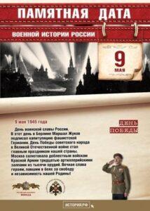 9 мая 1945 года — День Победы