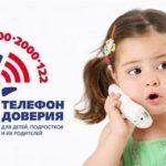 17 мая — Международный день детского телефона доверия