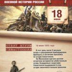 18 июня 1855 года — отбит штурм Севастополя