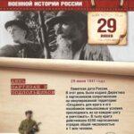 29 июня — День партизан и подпольщиков