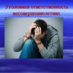 Родителям об административных правонарушениях и общественно опасных деяниях подростков