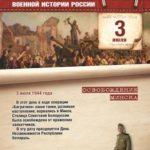 3 июля 1944 года — освобождение Минска