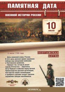 10 июля 1709 года — Полтавская битва