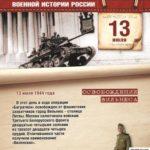 13 июля 1944 года — освобождение Вильнюса