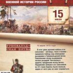 15 июля 1410 года — Грюнвальдская битва