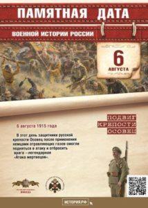 6 августа 1915 года —  Подвиг крепости Осовец