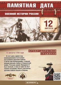 12 августа 1759 года — Кунерсдорфское сражение