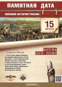 15 августа 1799 года — Битва при Нови