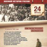 24 августа 1944 года — Освобождение Кишинёва