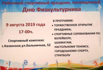 Районный спортивный праздник, посвященный Дню Физкультурника