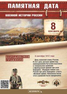 8  сентября 1812 года — Бородинское сражение