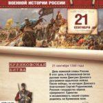 21 сентября 1380 года — Куликовская битва