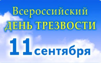 11 сентября — Всероссийский День трезвости