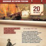 20 октября 1827 года — Наваринское сражение