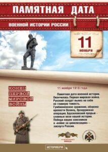 11 ноября — окончание Первой мировой войны.